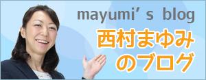 西村まゆみのブログ