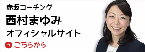 赤坂コーチング プロコーチ西村まゆみの充実人生