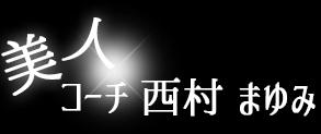 赤坂コーチング美人コーチ西村まゆみのコーチング活動サイト