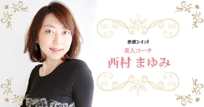 赤坂コーチング美人コーチ西村まゆみのサイト